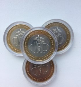 Монеты Министерства финансов