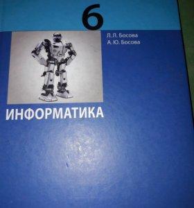 Комплект информатика 6 класс
