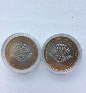 Монеты Министерства Юстиции