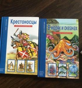 Детские книги познавательные