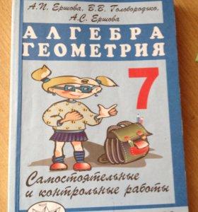 Алгебра геометрия Ершова 7 класс