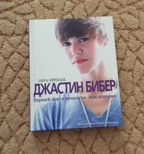 """Книга """"Джастин Бибер"""""""
