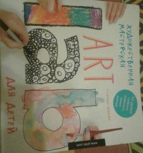 52 урока графика живопись принт колаж