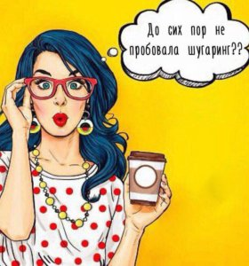 Шугаринг (сахарная депиляция) Пушкино