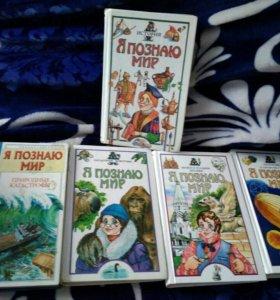"""Книги """"я познаю мир"""""""