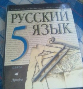 Русский язык 5 класс дрофа