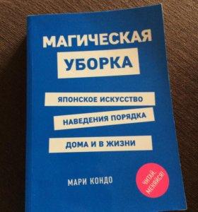 Книга .Магическая уборка
