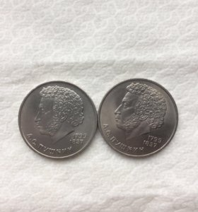 Монеты 1 рубль СССР Пушкин