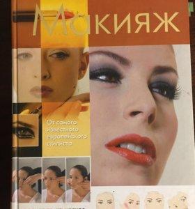 Книги по макияжу