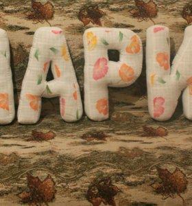 Подушки-буквы ручной работы, высота 35 см.