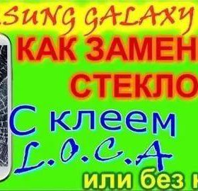 Замена битого стекла Samsung Galaxy s3,s4,Note итд