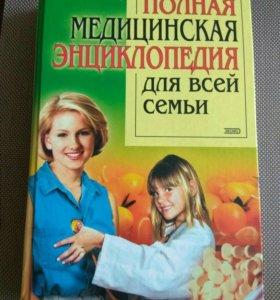 Полная медицинская энциклопедия для всей семьи