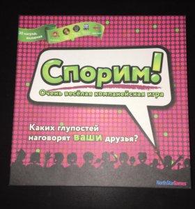 """Настольная игра """"СПОРИМ"""""""