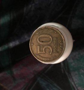 50 рублей (1993г)