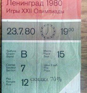Билет на Олимпиаду-80
