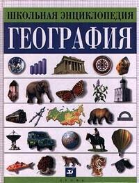 Школьная энциклопедия География