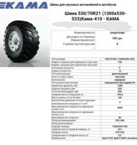 Грузовые шины Кама 530/70 r21.