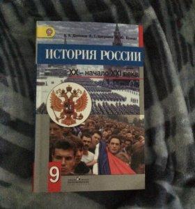 Новый учебник истории за 9 класс
