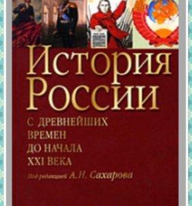 История России (новая)