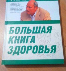 Большая книга здоровья Геннадий Малахов