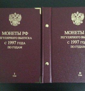 """Альбомы для монет """"Погодовка РФ 1997-2012"""" 2 тома"""