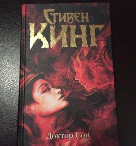 Книга Стивена Кинга - Доктор Сон