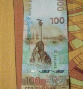 Крымские 100 рублей