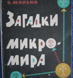 Книга - В.И. Манько - Загадки микромира - 1968
