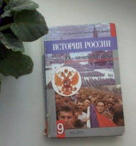 История России-9 класс