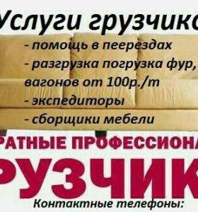 Грузчики Мыски ГРЭС