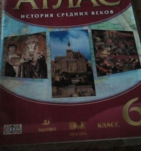 Атлас История средних веков