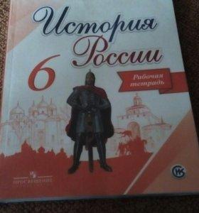 Рабочая тетрадь по истории России 6 кл