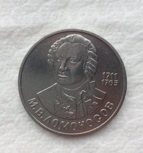 Монета 1 рубль СССР Ломоносов