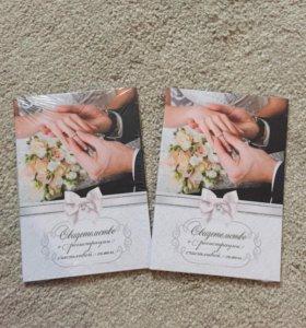 Папочки под свидетельство о браке