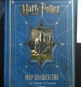 Гарри Поттер история легенды