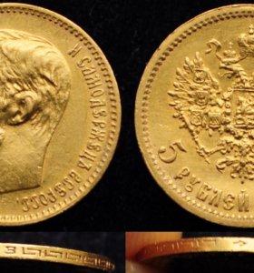 5 рублей 1900г. (золото 900пр. 4.3 гр)