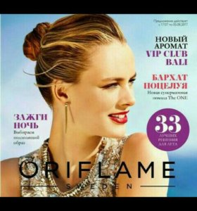 Орифлэйм косметика, витамины,аксессуары со скидкой