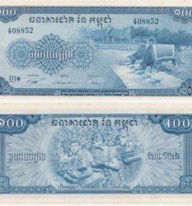 Банкнота 100 риелей 1972 года - Камбоджа