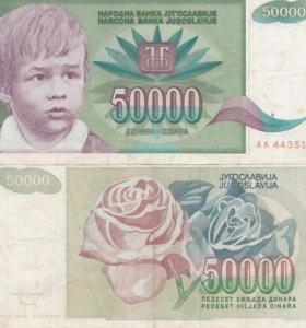 Банкнота 50000 динаров 1992 года - Югославия