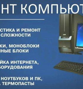 Ремонт компьютеров. Выезд + диагностика Бесплатно