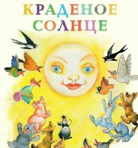 Детская книга. Новая