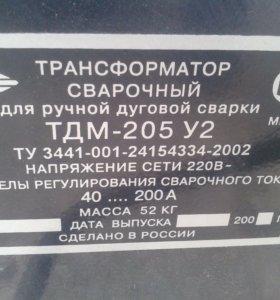 Трансформатор сварочный ТДМ 205