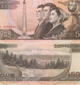 Банкнота 50 вон 1992 года - Северная Корея (КНДР)