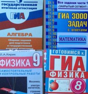 Продам учебники и сборники