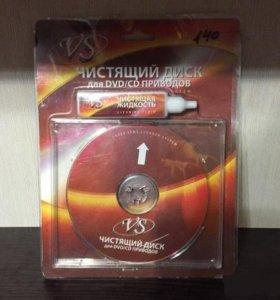 Чистящий диск для DVD дисковода