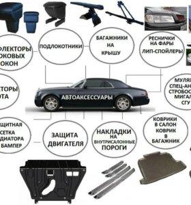 Автоаксессуары Дефлекторы Коврики Подлокотники