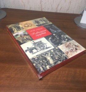 Кавказские силуэты (подарочное издание) в пленке