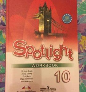 Рабочая тетрадь к учебнику Spotlight  10