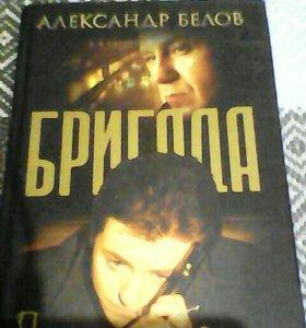 "Книга""Бригада"""
