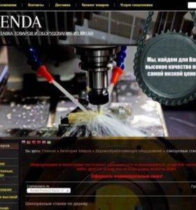 Готовый бизнес по поставкам оборудования из Китая